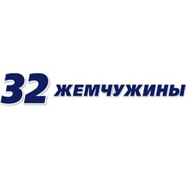 32 Жемчужины