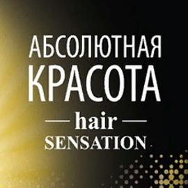 Абсолютная красота - Hair Sensation