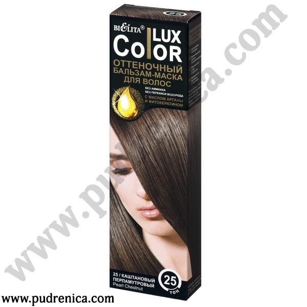 Color LUX с маслом арганы и фитокератином