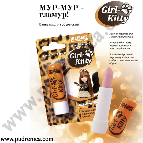 Бальзам для губ детский Girl-Kitty