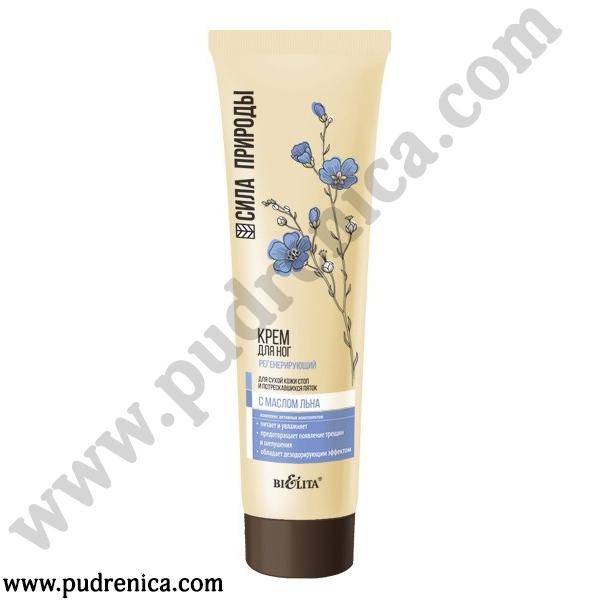 Регенерирующий крем для ног с маслом льна для сухой кожи стоп и потрескавшихся пяток