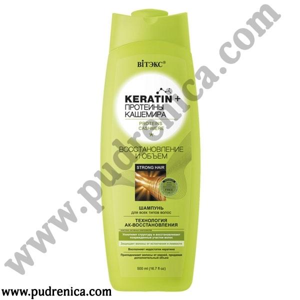 Keratin + протеины Кашемира ШАМПУНЬ для всех типов волос Восстановление и объем