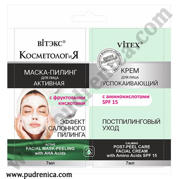 КОСМЕТОЛОГиЯ Активная МАСКА-ПИЛИНГ для лица с фруктовыми кислотами+УСПОКАИВАЮЩИЙ КРЕМ для лица SPF15 Витекс