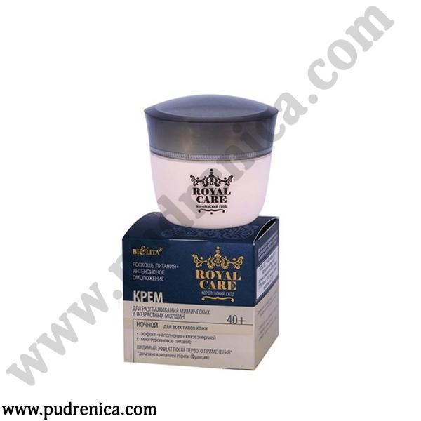 Крем для разглаживания мимических и возрастных морщин НОЧНОЙ для всех типов кожи