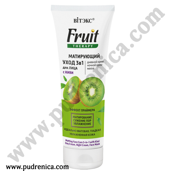 Матирующий уход 3в1 для лица с киви Fruit Therapy Vitex