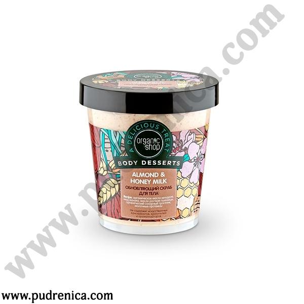 Обновляющий скраб для тела «Almond Honey & Milk»