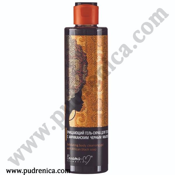 Очищающий гель-скраб для тела с африканским черным мылом