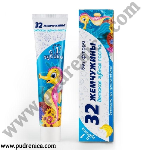 Паста зубная детская 32 ЖЕМЧУЖИНЫ С первого зубика
