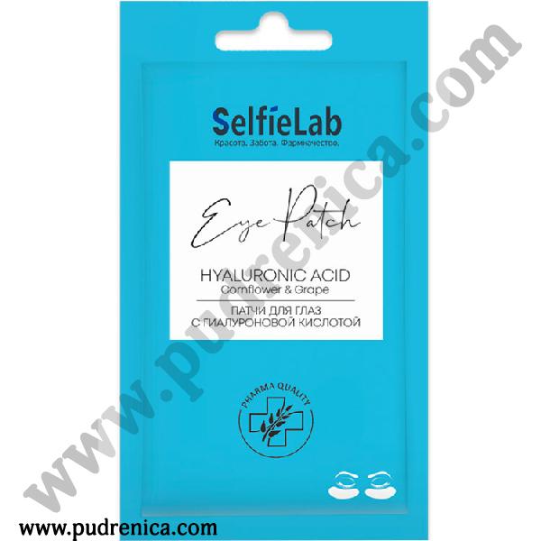 Патчи с гиалуроновой кислотой SelfieLab