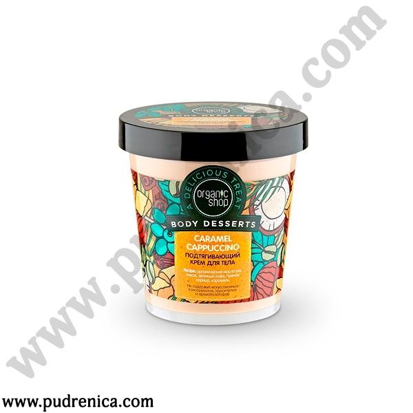 Подтягивающий крем для тела «Caramel Cappuccino»