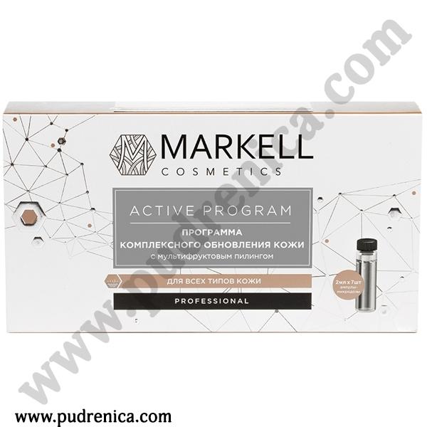 Программа комплексного обновления кожи с мультифруктовым пилингом Active Program
