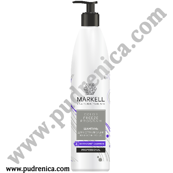 Шампунь Markell Color Freeze Program Professional для нейтрализации желтизны волос, 300 мл