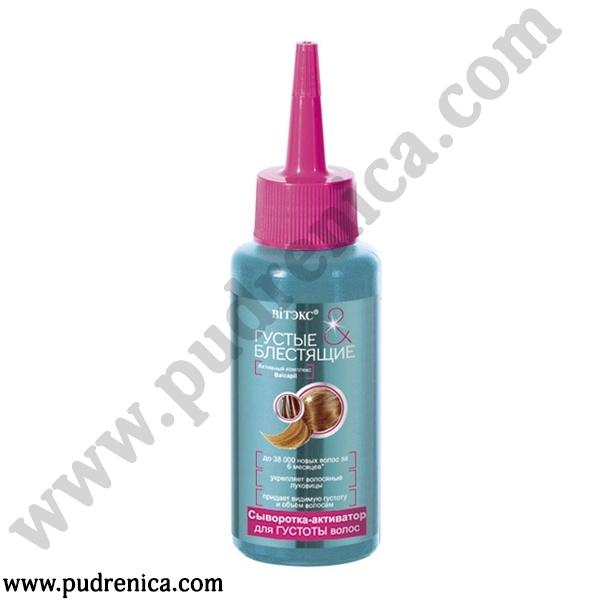 Сыворотка-активатор для густоты волос