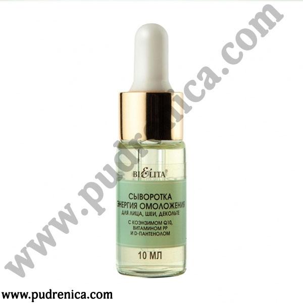СЫВОРОТКА «Энергия омоложения» для лица, шеи, декольте с коэнзимом Q10, витамином РР и D-пантенолом