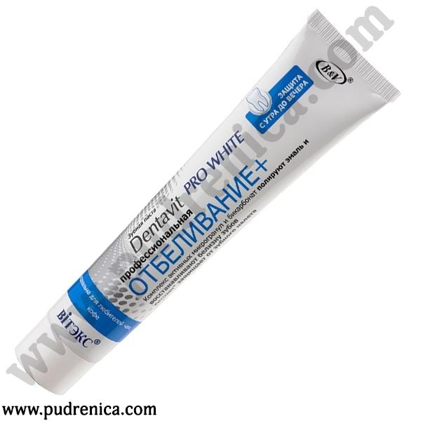 Зубная паста Dentavit Pro White Профессиональная ОТБЕЛИВАНИЕ +